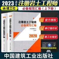 备考2021 注册岩土工程师必备规范汇编 2020新版 注册岩土工程师规范 注册岩土工程师专业考试规范