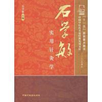 【二手旧书9成新】石学敏实用针灸学 石学敏 中国中医药出版社