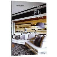 简约现代风(设计新主张)/家居设计宝典系列