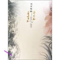 双星辉映 黄宾虹齐白石作品集 龙瑞、梅墨生