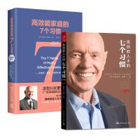 高效能家庭的七个习惯&高效能人士的七个习惯 2册 史蒂芬・柯维著自我实现 成功励志企业团队管理的方面书 人际关系