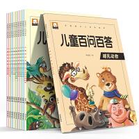 【包邮】儿童百问百答全套10册十万个为什么小学生注音版彩图 少儿科普百科全书海底动物世界3-4-5-6-7-8周岁儿童