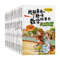 我超喜爱的趣味数学故事书 全套正版共15册课外活动统计分数少儿童启蒙数学读物宝宝超喜欢玩数学启蒙绘本书幼儿早教6-7-8-9-10-11-12岁图书