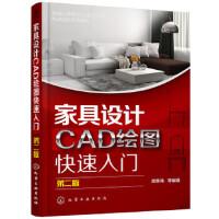 【新书店正版】家具设计CAD绘图快速入门(第二版) 谭荣伟 等 化学工业出版社 9787122327109