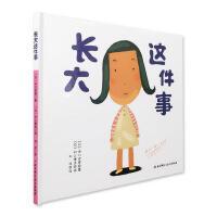 长大这件事 日本精选儿童成长绘本系列 3岁以上 2013年获得日本第4届幼儿园绘本大奖 正版
