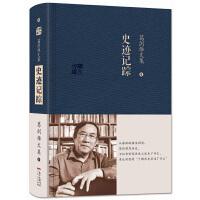 葛剑雄文集六 史迹记踪