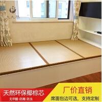 榻榻米垫子定做地垫椰棕定制榻榻米床垫棕垫炕踏踏米地垫塌塌米垫