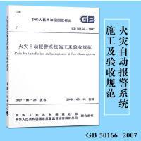 【含条文说明 官方正版】GB50166-2007火灾自动报警系统施工及验收规范中国计划出版社