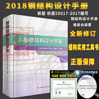 新钢结构设计手册