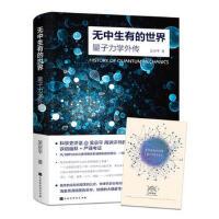 无中生有的世界:量子力学传奇(独家赠送限量版藏书票)