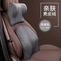 汽车头枕护颈枕靠枕车用座椅枕头车载用品一对车内记忆棉腰靠车枕