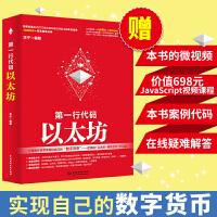 L第一行代码 以太坊 李宁 区块链开发技术书籍 区块链以太坊智能合约DAppSolidity语言Truffle框架开发