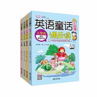 英语童话小故事课后读(3-6年级) 赠送小学生多功能学习用本・英语本