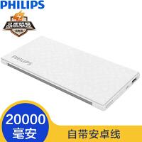 飞利浦20000毫安移动电源/充电宝 超薄小巧聚合物 自带线 DLP1201白色 安卓/苹果手机/平板通用