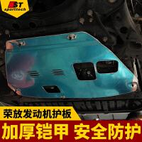 全新rav4发动机护板专用于丰田2015款rav4发动机底盘装甲荣放改装 新rav4 荣放2.0塑钢发动机护板
