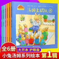 小兔汤姆系列全套6册第一辑儿童绘本图画书0-2-3-6岁汤姆上幼儿园走丢了挨罚住院去海滩亲子故事书儿童宝宝启蒙故事睡前