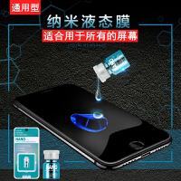 艾斯盾 华为荣耀手机通用纳米膜液体液态钢化膜苹果8X三星vivo华为oppo水凝膜贴膜小米9保护膜