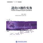 进出口操作实务傅龙海9787811344165北京对外经济贸易大学出版社有限责任公司