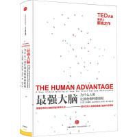 最强大脑:为什么人类比其他物种更聪明 TED大会演讲人新锐之作 科普读物