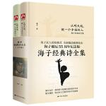 海子经典诗全集(全二册)从明天起,做一个幸福的人