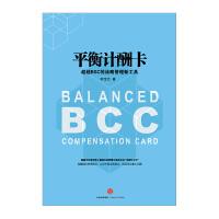 平衡计酬卡:BSC的战略管理新工具李宝元管理工具书 中信出版社图书 畅销书 正版书籍