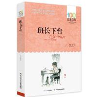 正版书籍 班长下台 桂文亚著 百年百部中国儿童文学系列2016版 8-9-10-12-14岁中小学生 三四五六年级课外
