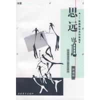 【新书店正版】思远道-陈嘉映学术随笔自选集 陈嘉映 福建教育出版社
