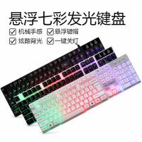 2018新款 悬浮机械手感 发光游戏键盘鼠标套装家用网吧办公电脑 K1 全黑 字符发光