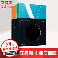 启蒙运动三书(4册) 北京理工大学出版社有限责任公司