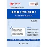 张志强《现代出版学》笔记和考研真题详解-手机版_送网页版(ID:158202)