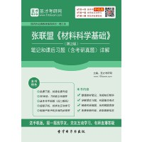张联盟《材料科学基础》(第2版)笔记和课后习题(含考研真题)详解-网页版(ID:128036)