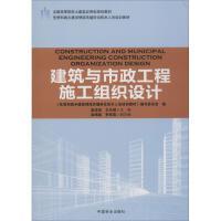 建筑与市政工程施工组织设计 中国林业出版社
