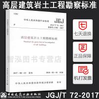【官方正版】 JGJ/T 72-2017 高层建筑岩土工程勘察标准 岩土工程勘察设计人员规范 2018年2月1日实施