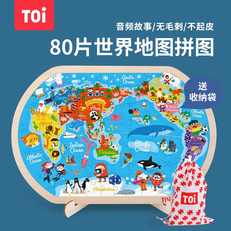 TOI世界地图拼图板儿童益智玩具木质大块宝宝2-3-4-5-6岁男孩女孩 【送收纳袋】环保水性漆 激光切割0毛刺