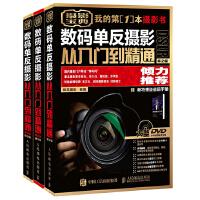 数码单反摄影从入门到精通第2版3卷套装(视频视频光盘、模特摆姿密码、摄影后期处理技法、一生必拍之地)