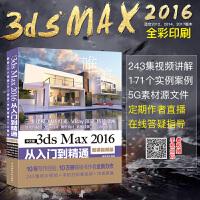 新书3dsmax教程中文版3ds Max 2016从入门到精通 3DMAX软件视频教程书籍室内设计3d建模动画多媒体设计