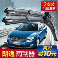 适用于上海大众朗逸雨刮器条13原厂15新原装胶条2013款汽车雨刷片