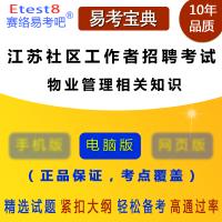 2020年江苏社区工作者招聘考试(物业管理相关知识)易考宝典软件 (ID:5717)章节练习/模拟试卷/强化训练/真题