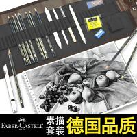德国辉柏嘉素描套装2b画画成人绘画专业初学者工具hb 2b 4b 6b 2比铅笔美术用品 学生用铅笔全套画笔绘画笔