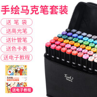 马克笔学生套装touch正品肤色彩笔动漫双头油性专用画画笔36 40 48 60 80色全套彩色马克笔绘画笔双头马克笔