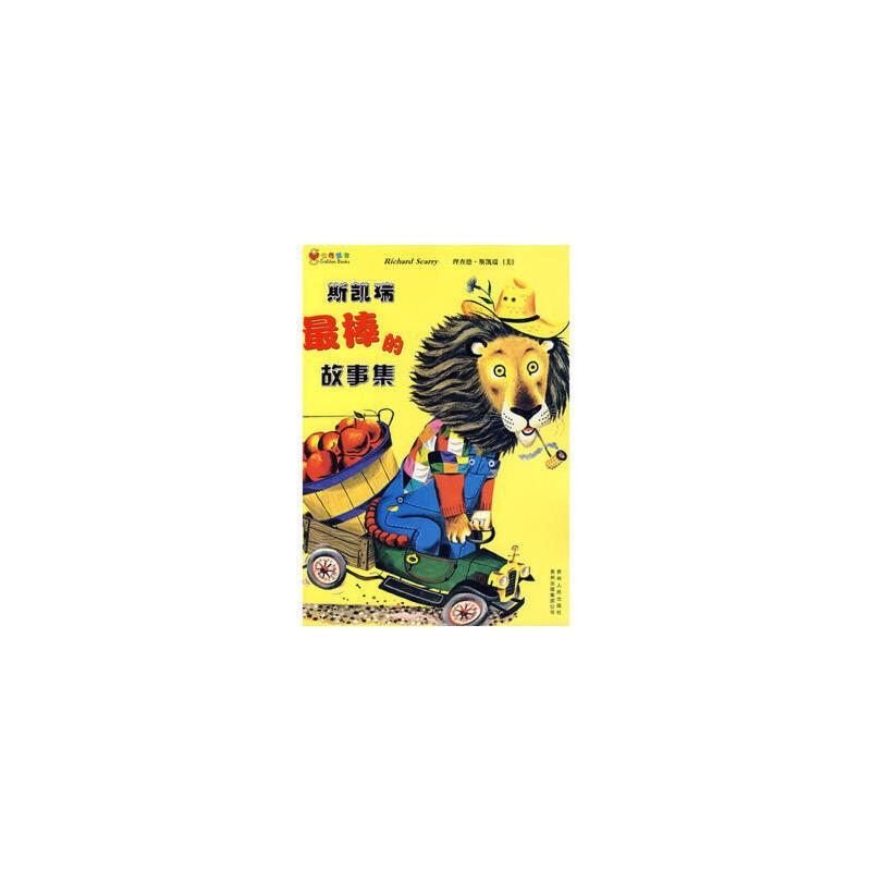 【旧书二手书9成新】斯凯瑞棒的故事集 (美)斯凯瑞,康宁 9787221079664 贵州人民出版社 【本店诚信经营,仅售正版,免费提供稀缺书籍代寻服务】
