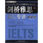 剑桥雅思词汇专讲(写作篇) 黄若妤 外语教学与研究出版社 9787560060613