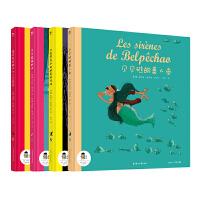 若・见 陪伴孩子快乐成长绘本合集第一季(全4册)《贝贝礁的美人鱼》《爱织毛衣的大力士艾可多》《贝尔兔骗钱记 》《月亮罗