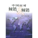 中国应对倾销与反倾销 尤宏兵,刘卓林 人民出版社 9787010049274