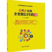 点对点交流――企业微信营销实践手册