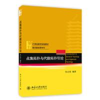 点集拓扑与代数拓扑引论 包志强 9787301230602 北京大学出版社教材系列