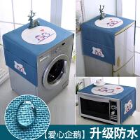 洗衣机罩冰箱盖布床头柜防水防尘布艺遮盖套滚筒家用遮灰盖巾