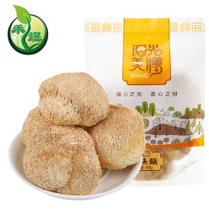阳光美膳 猴头菇 160g/袋 山珍菌菇新鲜猴头菌