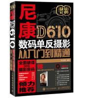 尼康D610数码单反摄影从入门到精通 附光盘 随书附赠小册子