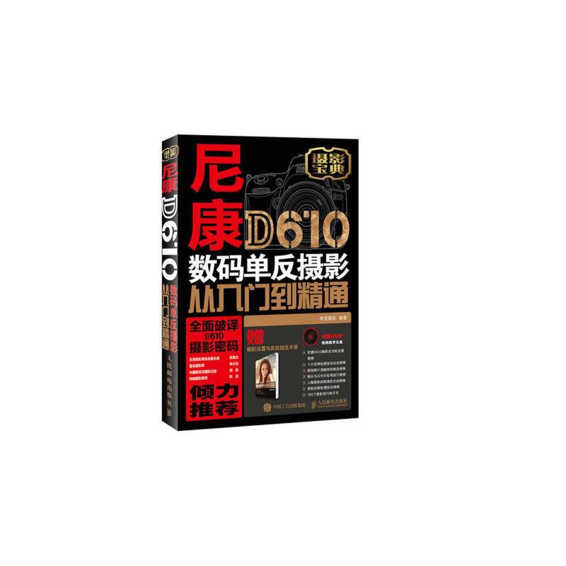 尼康D610数码单反摄影从入门到精通 附光盘 随书附赠小册子 尼康D610数码单反摄影从入门到精通